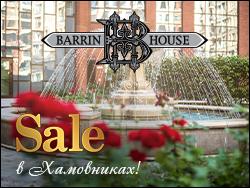 Barrin House. Элитный дом в Хамовниках! Потолки до 3,8 м.
